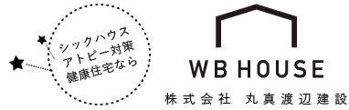 シックハウスアトピー対策健康住宅ならWBHOUSE 株式会社丸真渡辺建設